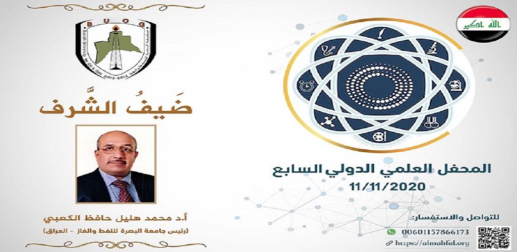 رئيس جامعة البصرة للنفط والغاز ضيف شرف رئيس في فعاليات المحفل العلمي الدولي السابع الذي تنظمه منصة اريد العالمية
