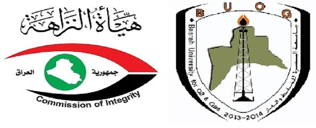 جامعة البصرة للنفط والغاز وبالتعاون مع هيئة النزاهة يستعدان لاقامة ورش عمل مشتركة