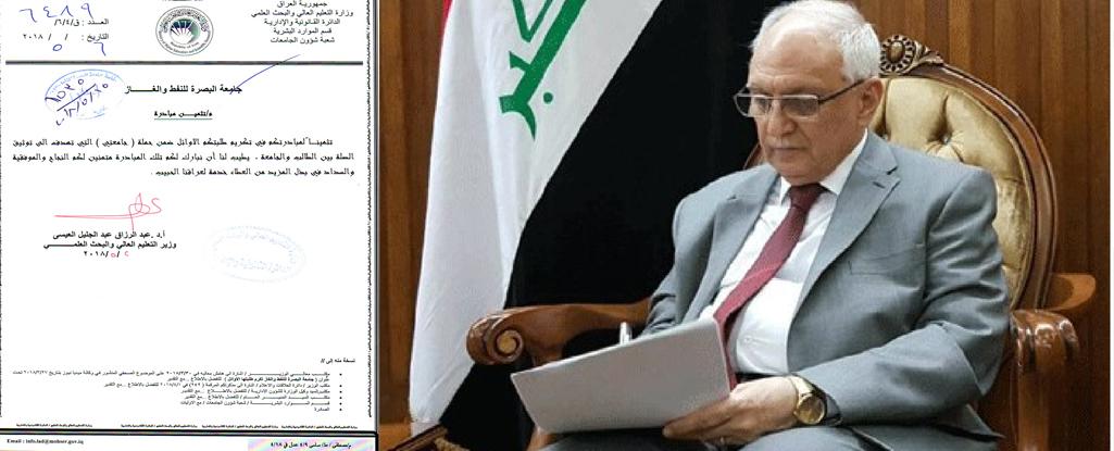 وزير التعليم العالي يثمن مبادرة جامعة البصرة للنفط والغاز وبالتعاون مع شركة زين لتكريم الطلبة الاوائل