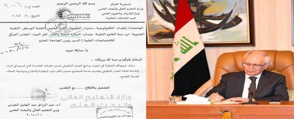 وزير التعليم العالي يبارك جهود جامعة البصرة للنفط والغاز في تنفيذ برنامج العمل التطوعي