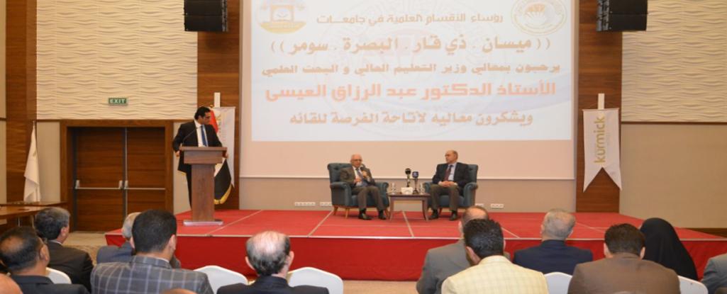 رؤساء الاقسام العلمية في كلية هندسة النفط والغاز يشاركون في الملتقى الأكاديمي بحضور معالي وزير التعليم العالي