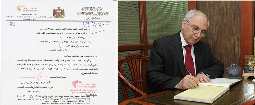 وزير التعليم العالي يقدم الشكر والتقدير الى عدد من الكوادر المتقدمة في جامعة البصرة للنفط والغاز