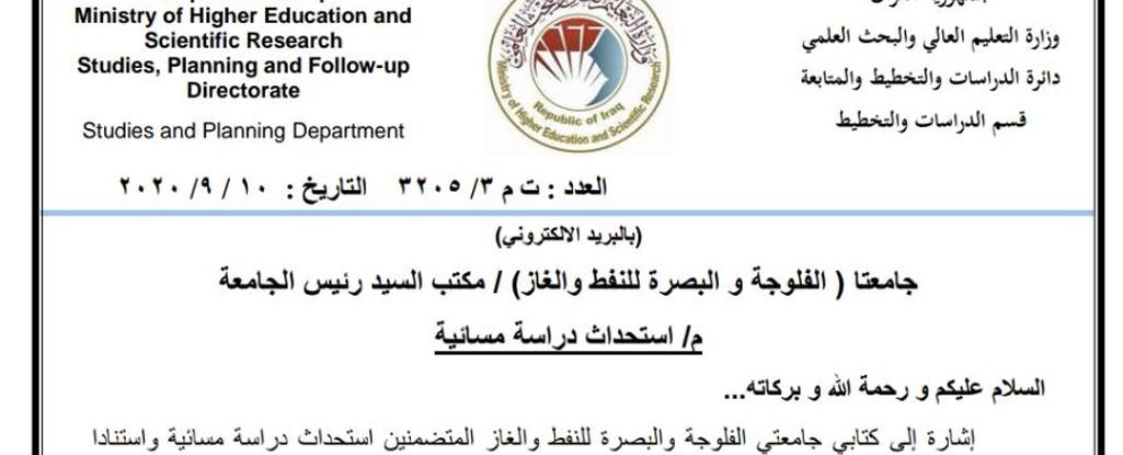 وزارة التعليم العالي والبحث العلمي توافق على استحداث الدراسة المسائية في كلية الإدارة الصناعية للنفط والغاز