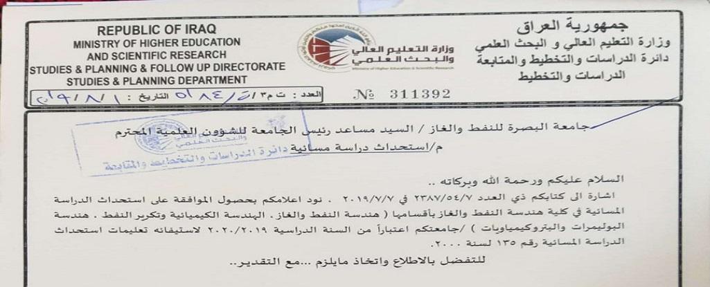 وزارة التعليم العالي والبحث العلمي توافق على استحداث الدراسة المسائية في جامعة البصرة للنفط والغاز