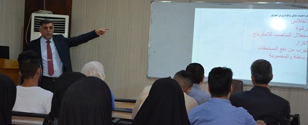 كلية الادارة الصناعية للنفط والغاز تنظم حلقة نقاشية حول الفساد المالي والاداري في العراق وسبل المعالجات