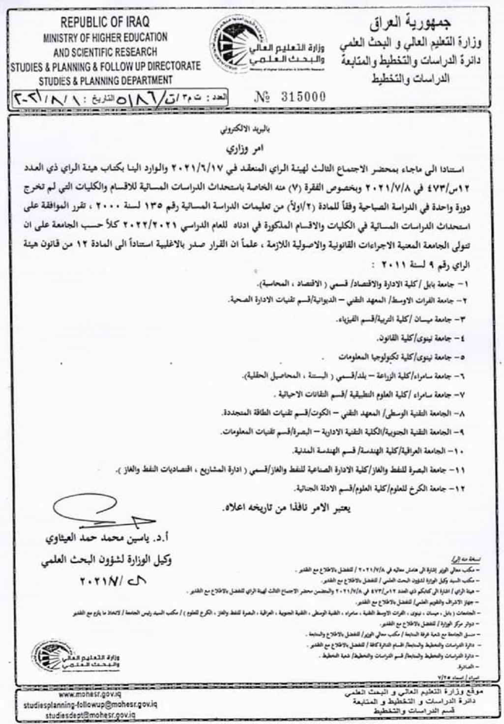 وزارة التعليم العالي والبحث العلمي توافق على استحداث الدراسة المسائية في قسمي ادارة المشاريع النفطية واقتصاديات النفط والغاز